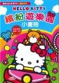Hello Kitty 小畫冊 -  繽紛遊樂園