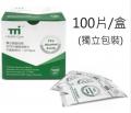 TTI - 75% 酒精消毒濕紙巾 (獨立包裝) 100片/盒