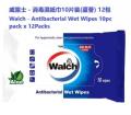 威露士 - 消毒濕紙巾10片裝(蘆薈) 12包