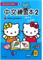 Hello Kitty 練習本 -中文練習本2