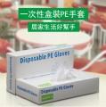 Milan-(500隻)盒裝抽取式一次性手套/即棄手套/透明膠手套/廚房/衛生清潔/燒烤