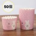 Milan-粉色兔子卡通蛋糕紙杯 耐高溫家用烘焙工具馬芬杯 中號【50個】