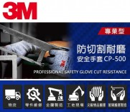 3M? CP-500 專業型 / 防切割耐磨安全手套(大碼)