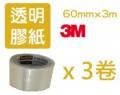 3M - 封箱膠紙(透明) 60毫米x30米x3卷