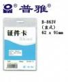 普雅 B-863V <直身>證件套(62x91mm) ** 100個以上特價 **
