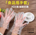 PET (500隻)一次性手套/即棄手套/廚房/清潔/髮廊/餐廳/燒烤