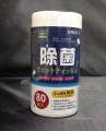 HIROTA 消毒濕紙巾(80片)