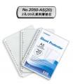 DATA BANK NO.2050-A5(20) 20孔文件套(20個裝)