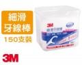 3M - 細滑牙線棒 盒裝 150支/盒