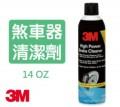 3M - 高效煞車器清潔劑 PN8880 14 OZ