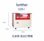 BROTHER KZB-I 高台打帶機(PP捆扎機)