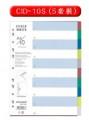 DATA BANK CID-10S PP 10級彩色Index (5套裝)