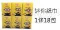 心相印 - Minions系列超迷你紙巾 1條18包