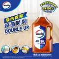 威露士 - 消毒藥水(濃縮) 2.5L