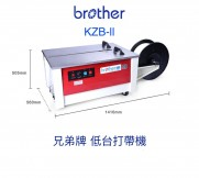 BROTHER KZB-II 低台打帶機(PP捆扎機)