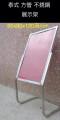 泰式方管不銹鋼展示架