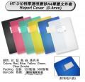 DATA BANK HT-310 A4 特厚(0.4mm)透明磨砂單層文件套 (附有咭片袋)