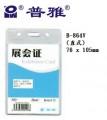 普雅 B-864V <直身>證件套(76x105mm) ** 100個以上特價 **