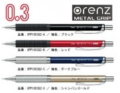 PENTEL Orenz Metal Grip 0.3mm 鉛芯筆
