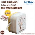 藍芽連接標籤機 (Line Friends)