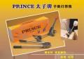 太子牌 PRINCE 手動打帶機(台灣製造)