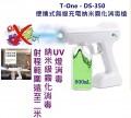 DS-350 便攜式無線充電納米霧化消毒槍