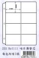GLOBE NO.203R 雙面活頁咭片簿替芯(5張)