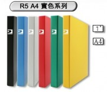 DATA BANK R547 A4 2孔實色活頁夾(1
